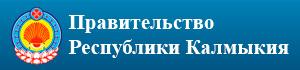 Правительство Калмыкии