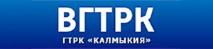 ВГТРК Калмыкия