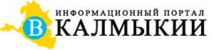 ВКалмыкии