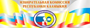 Избирательная комиссия РК