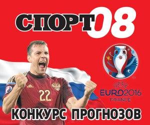 Спорт 08