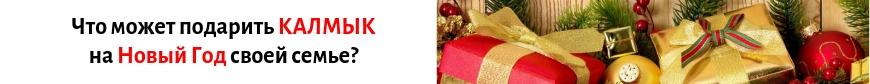 Что может подарить калмык на Новый год своей семье?