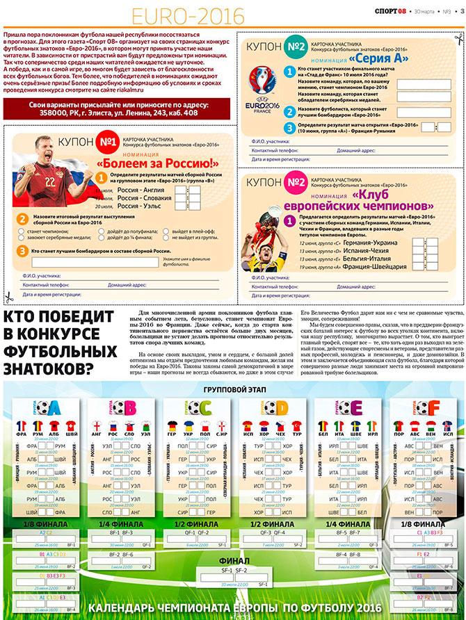 Конкурсы для читателей газеты