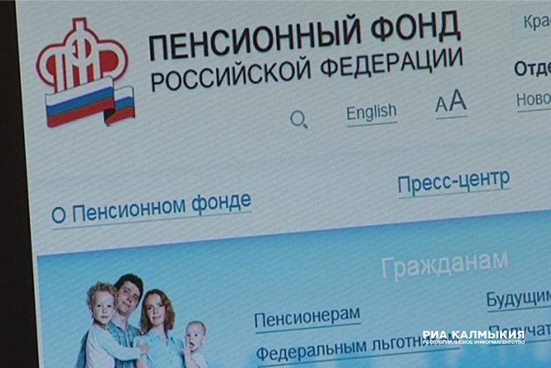 Граждане Калмыкии смогут распорядиться пенсионными накоплениями поИнтернету