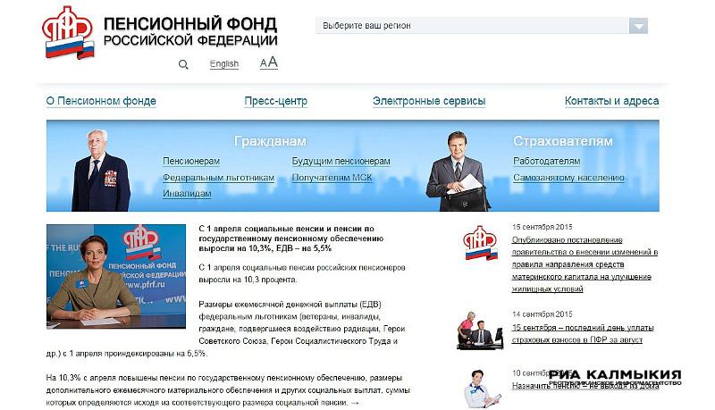 Псковичам предлагают сервис оповещения  остраховщике поформированию пенсионных накоплений