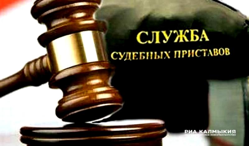 Аукцион службы судебных приставов