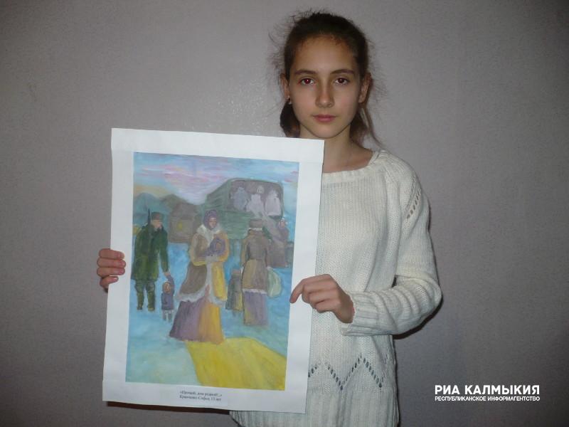 В Калмыкии школьница Приютненского РМО заняла I место в конкурсе рисунков о депортации калмыков
