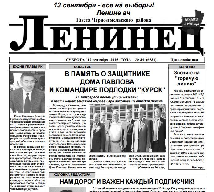 магазинов Москвы книга памяти черноземельского района республики калмыкия снять